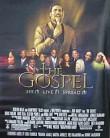 THE GOSPEL (2005)